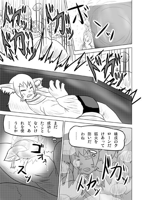 連載web漫画ケモノケ39 11p
