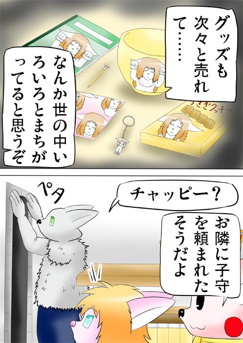 無表情のウサギ娘グッズ ふわもふケモノ家族連載web漫画第四十六話16p