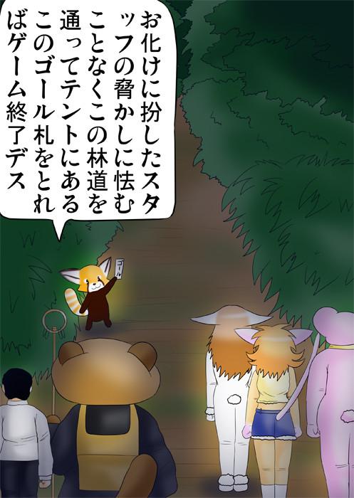 暗い林道を眺める一行 ふわもふケモノ家族連載web漫画五十二話4p