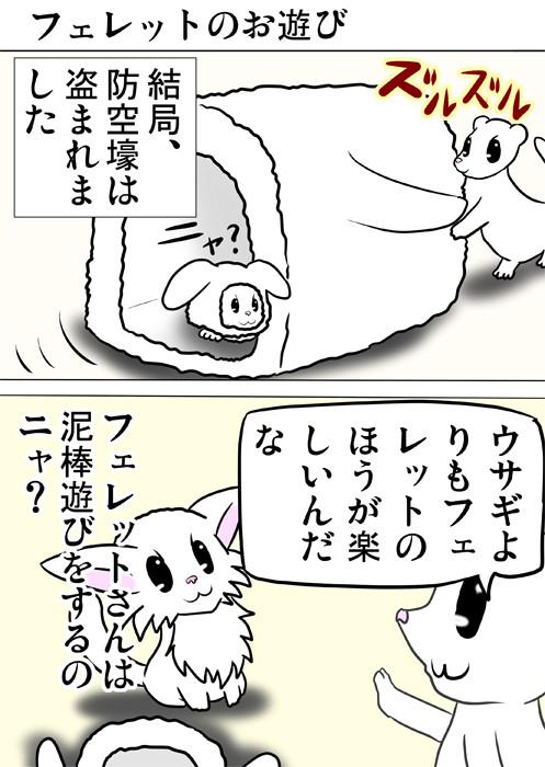 ウサギベッドを引きずるフェレット ほのぼの・ふわもふ猫の日常四コマweb漫画367話1p