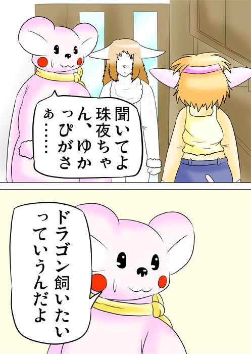 ウサギ娘がドラゴンを飼いたいと言っているというクマの着ぐるみ ふわもふケモノ家族連載web漫画三十一話6p