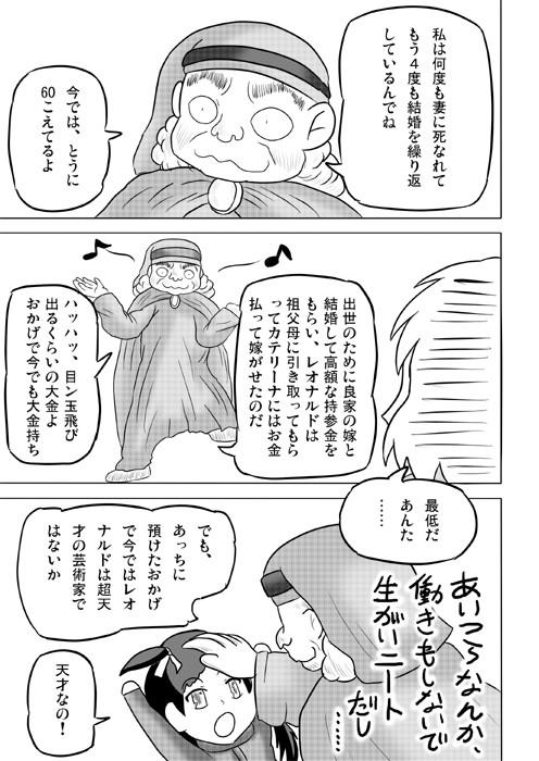 連載web漫画ダヴィンチたん2 9p