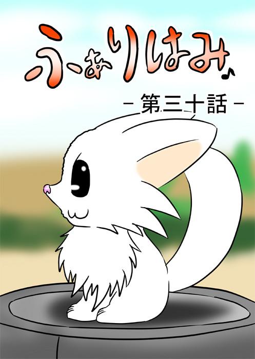 ロボット掃除機に乗って散歩するマンチカン猫 ふわもふケモノ家族連載web漫画第三十話1p