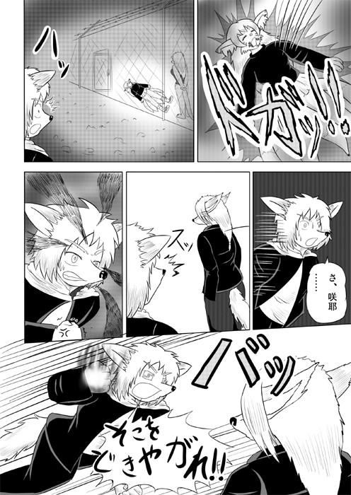 連載web漫画ケモノケ13 10p