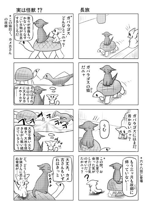 ねこの日常を描いた四コマ漫画ミーのおもちゃ箱46p