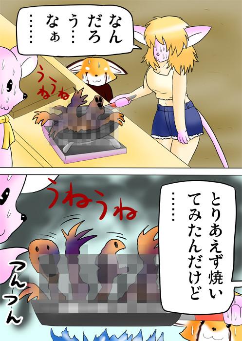 フライパンで得体のしれないものを焼く猫化少女 ふわもふケモノ家族連載web漫画四十三話19p