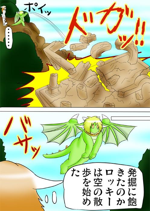 巨大遺跡を崖から落として崩し、空を飛ぶ西洋ドラゴン 不条理獣人家族連載web漫画第五十五話12p