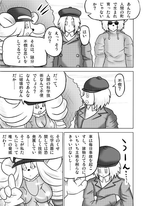連載web漫画ケモノケ35 5p