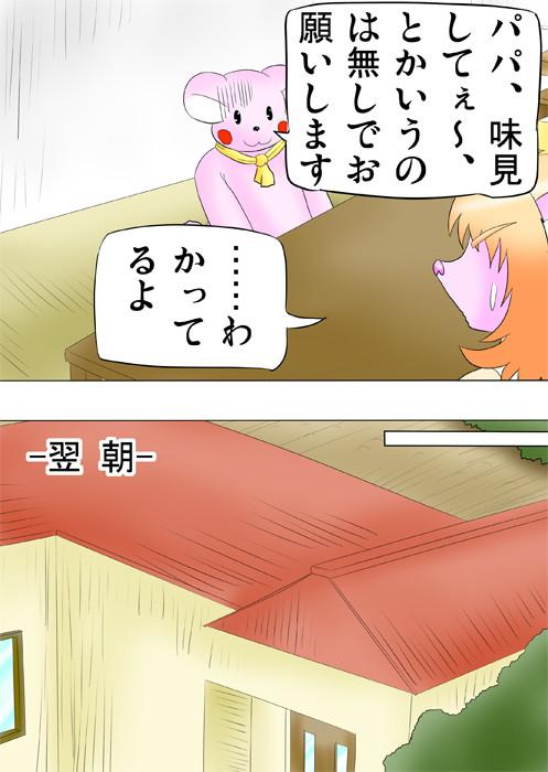 味見は無しとお願いするクマの着ぐるみ ふわもふケモノ家族連載web漫画第四十五話10p