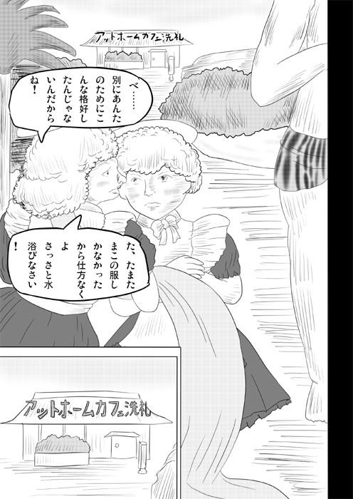 連載web漫画ダヴィンチたん 11p