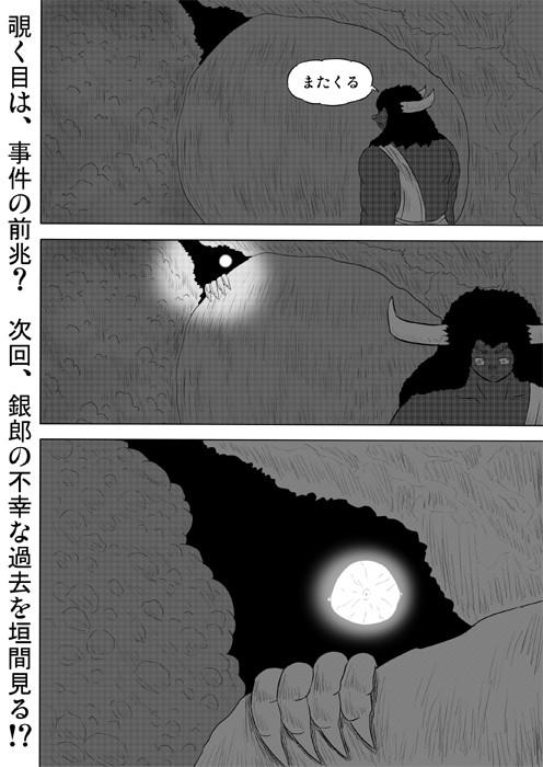 連載web漫画ケモノケ18 18p