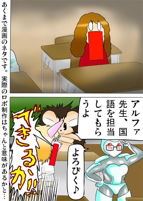 国語の担任に選ばれたロボット つっこむ猫化少女 ケモノ家族連載web漫画ふぁりはみ十六話20p