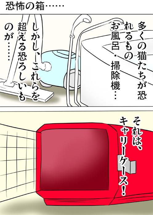 猫が恐れるもの、風呂・掃除機・キャリーケース ネコ四コマ漫画168話1p
