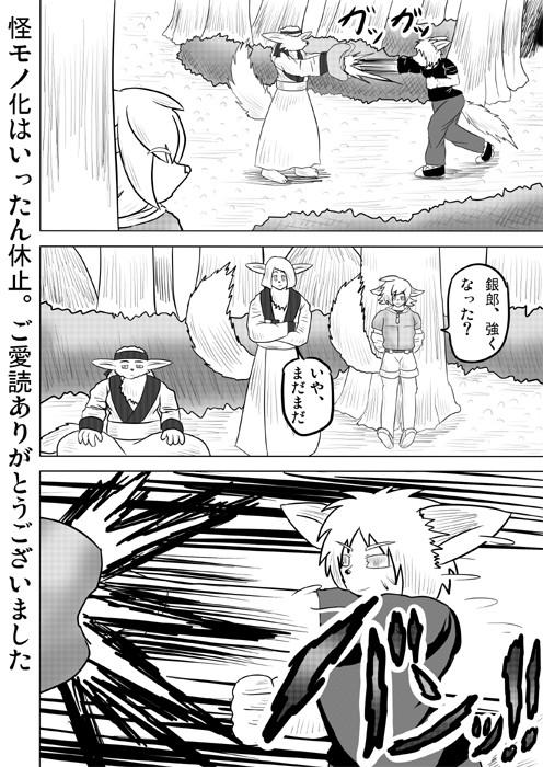 連載web漫画ケモノケ56 18p