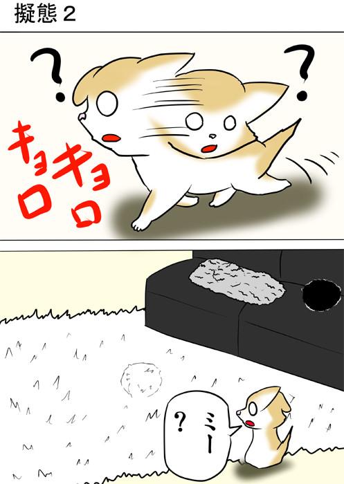 子猫たちを探すスコティッシュフォールド猫 ふわもふ猫の日常四コマweb漫画212話2p