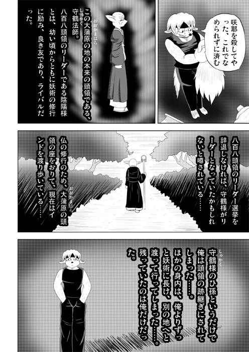 連載web漫画ケモノケ10 2p