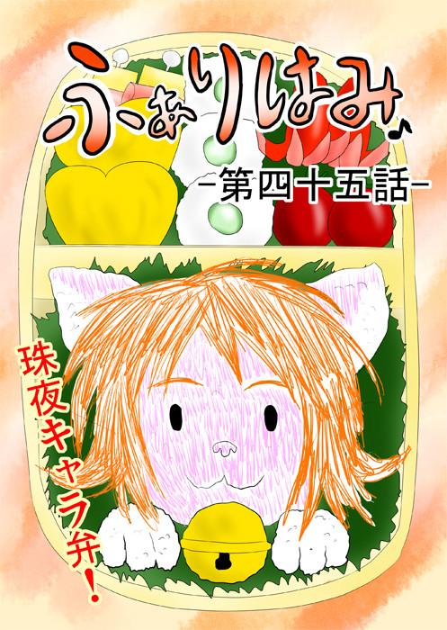 猫化少女のキャラクター弁当 ふわもふケモノ家族連載web漫画第四十五話1p