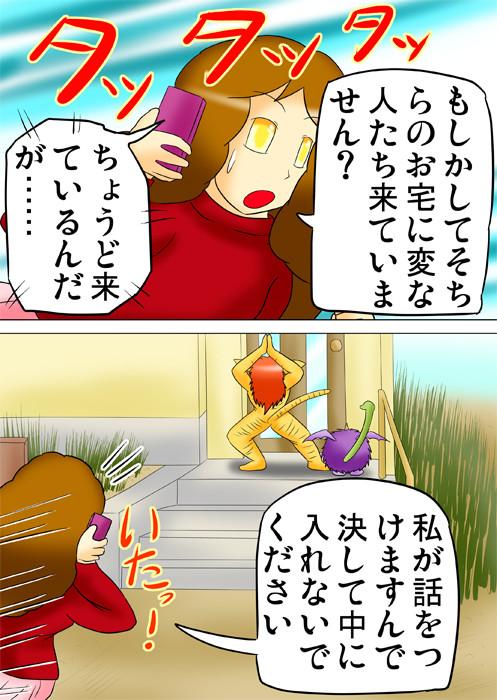 ケモノ一家の家へ駆けつけるロボット娘 ふわもふケモノ家族連載web漫画第四十話5p