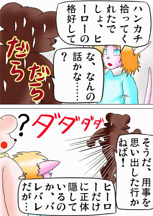 逃げるツキノワグマの着ぐるみ ふわもふケモノ家族連載web漫画二十四話11p