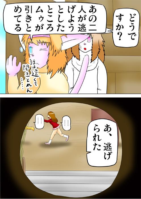 虎娘たちの様子を覗き見る猫化少女 ふわもふケモノ家族連載web漫画第四十話7p