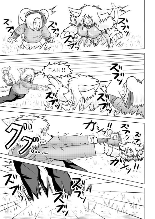 連載web漫画ケモノケ37 13p