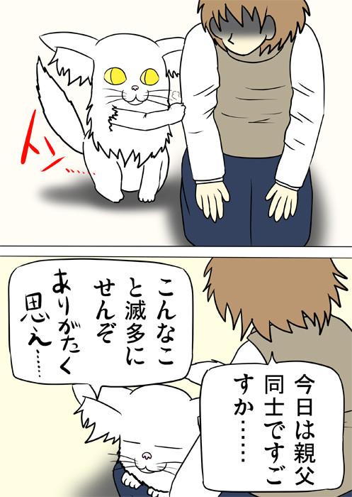メインクーン猫を膝にのせるパパ ふわもふ猫の日常四コマweb漫画286話2p