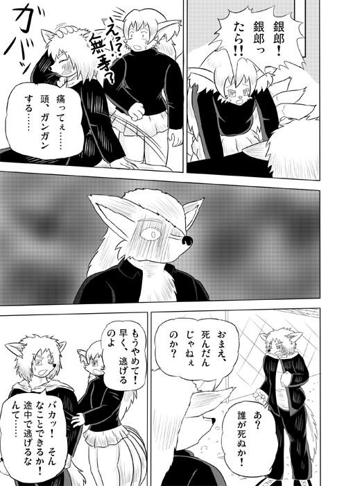 連載web漫画ケモノケ13 15p