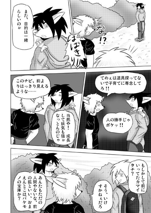 連載web漫画ケモノケ21 12p