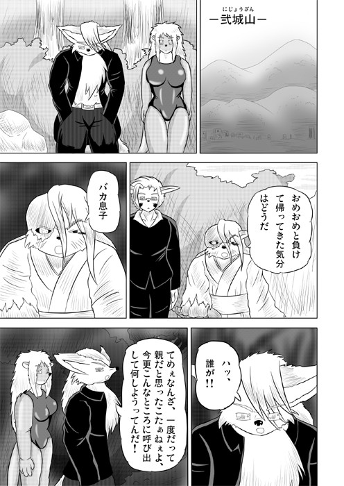 連載web漫画ケモノケ15 05p