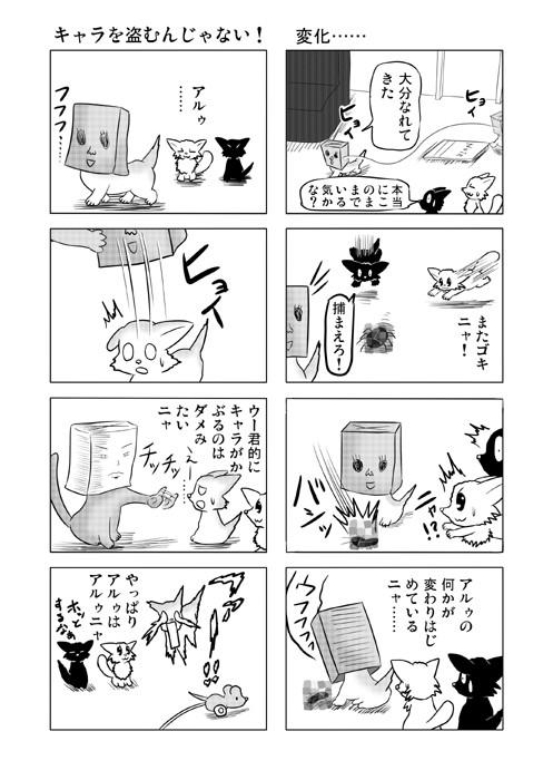 ねこねこ四コマweb漫画ミーのおもちゃ箱68p