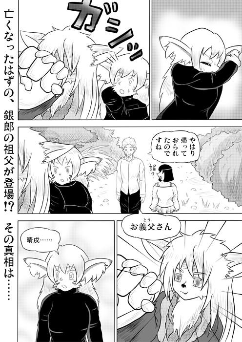 連載web漫画ケモノケ15 18p