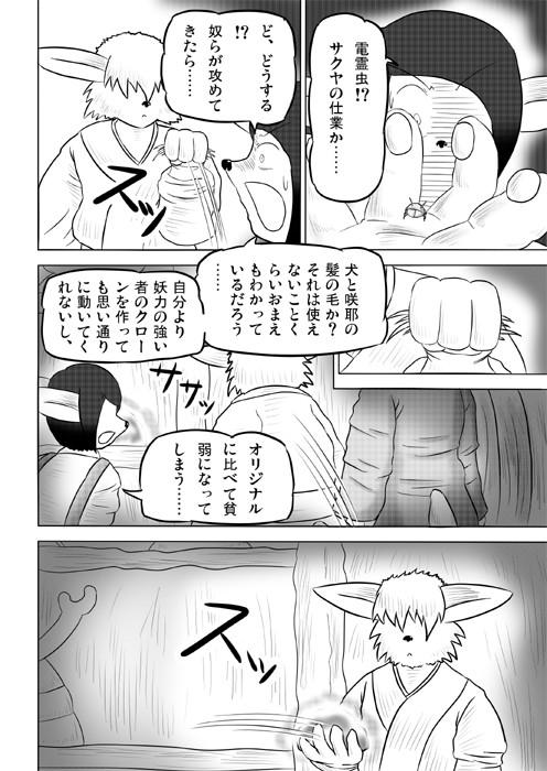 連載web漫画ケモノケ37 4p