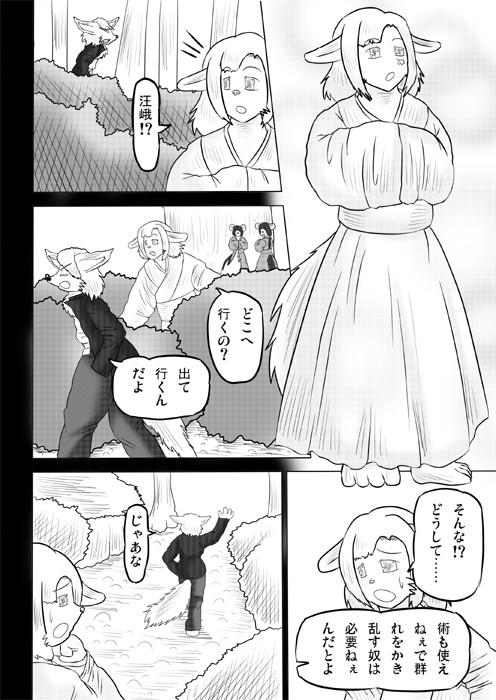 連載web漫画ケモノケ43 10p