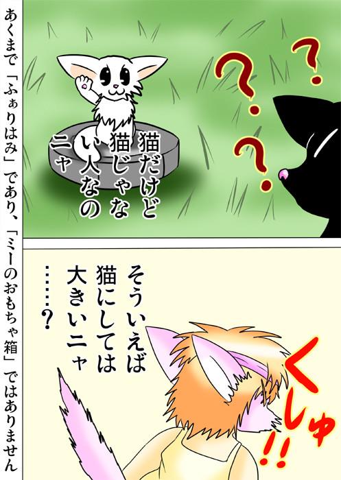 うわさでくしゃみする猫化少女 ふわもふケモノ家族連載web漫画ふぁりはみ第三十話20p
