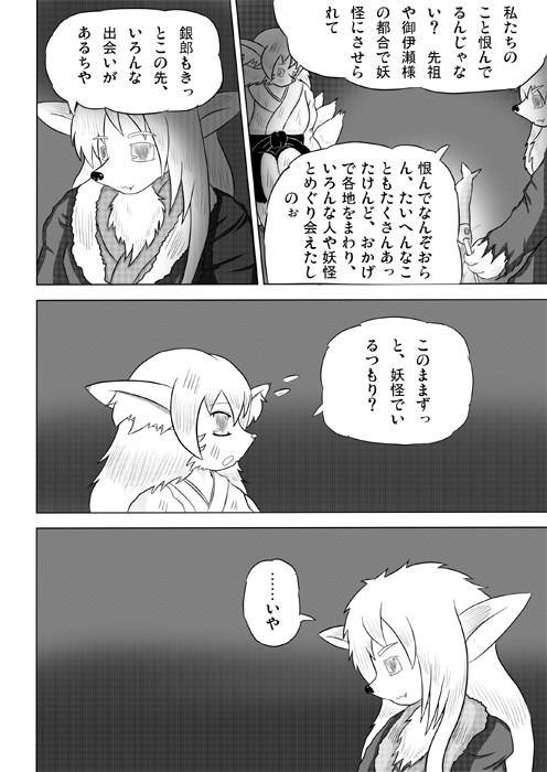 連載web漫画ケモノケ18 16p