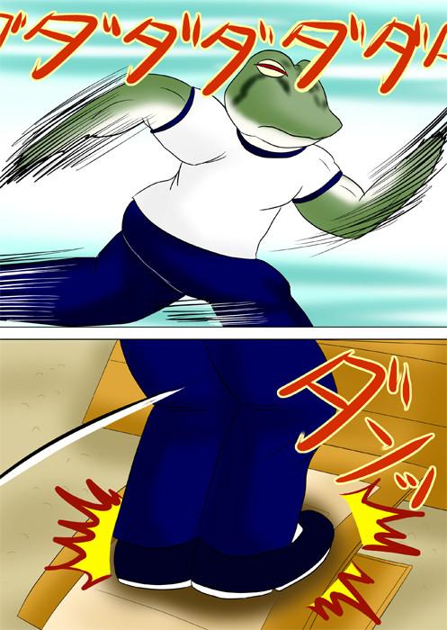 跳び箱に向かって走る蛙男 ふわもふケモノ家族連載web漫画三十三話13p