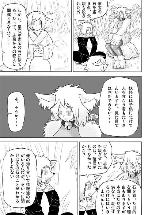 連載web漫画ケモノケ27 15p