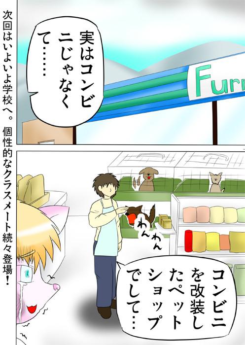 コンビニだと思っていた店がペットショップだったので泣き出す猫化少女 連載web漫画 20p