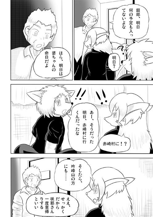 連載web漫画ケモノケ15 04p
