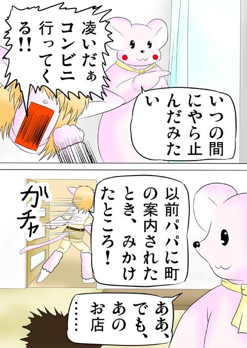 台風がやんだのでコンビニに行こうと部屋をとびだす猫化少女 連載web漫画 19p