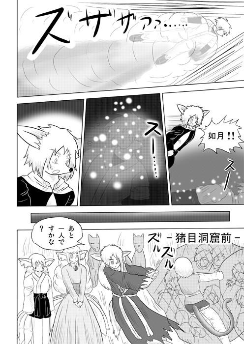 連載web漫画ケモノケ21 4p