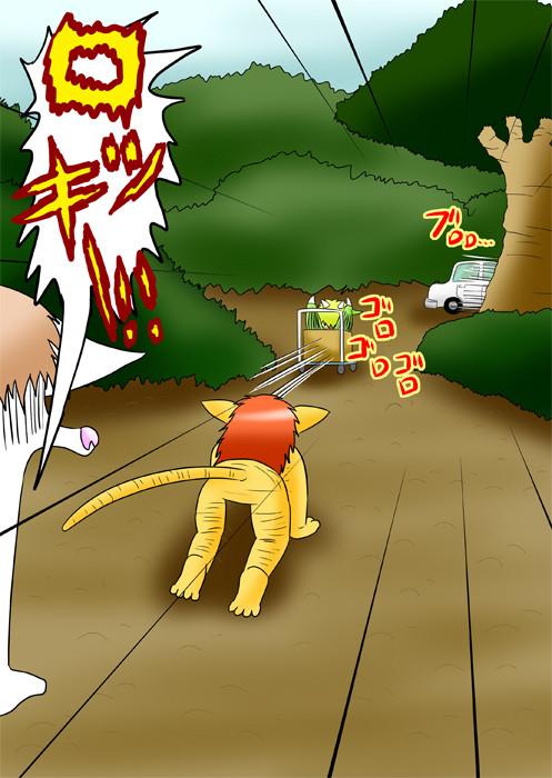 坂道を下りていく西洋ドラゴンを乗せた台車 ふわもふケモノ家族連載web漫画第四十一話17p