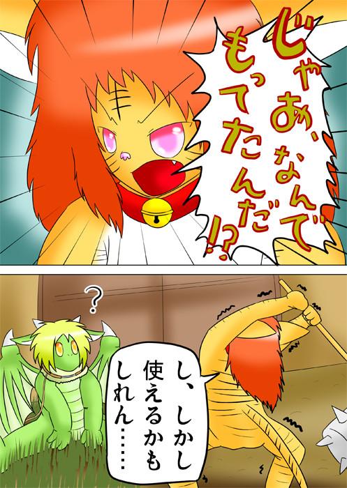 ドラゴンにハンマーを振り下ろそうとする虎娘 ふわもふケモノ家族連載web漫画第四十一話7p