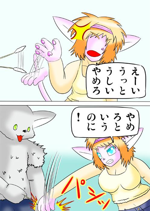 猫じゃらしを振り払おうとする猫化少女 ふわもふケモノ家族連載web漫画第三十話8p