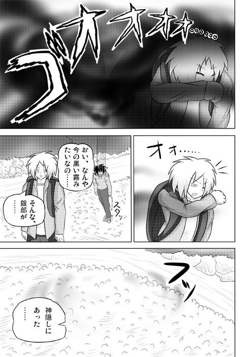 連載web漫画ケモノケ22 13p