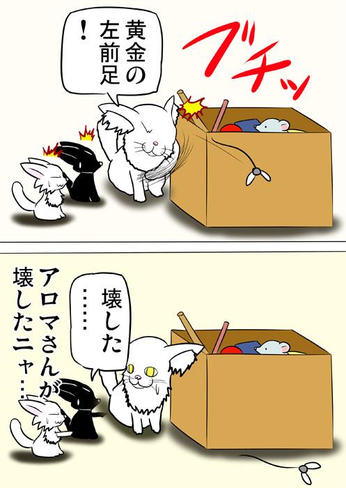 ダンボール箱から出た猫のおもちゃを壊すメインクーン猫 ふわもふ猫の日常四コマweb漫画256話2p
