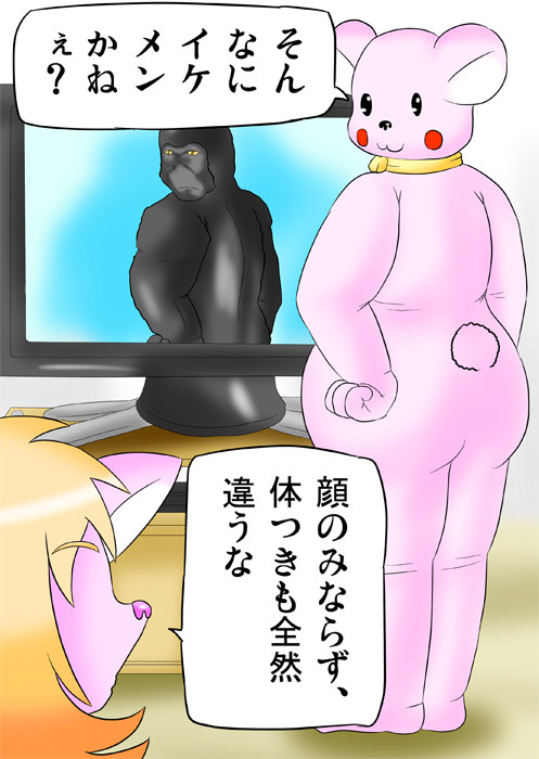 テレビに映ったゴリラと同じポーズをとる熊の着ぐるみ。それを見る猫化少女