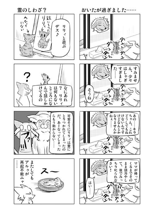 ねこねこ四コマweb漫画ミーのおもちゃ箱38p