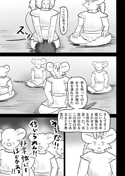 連載web漫画ケモノケ31 13p
