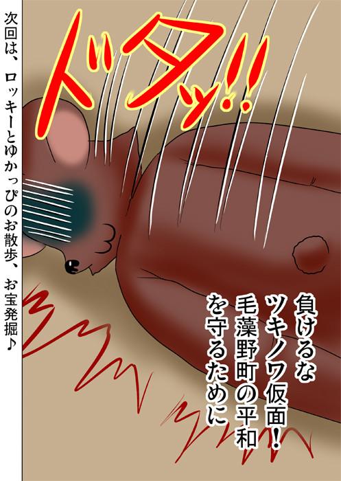 地面に倒れるツキノワグマ ふわもふケモノ家族連載web漫画第五十四話20p